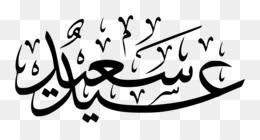 Idul Fitri Mubarak Unduh Gratis Eid Mubarak Eid Al Fitr Eid Al Adha Ramadhan Islam Idul Fitri Mubarak Gambar Png