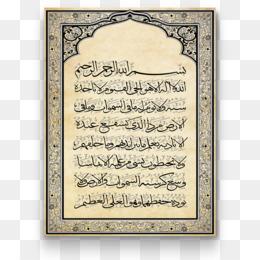 cours unduh gratis basmala kaligrafi arab kaligrafi islam ayat kursi gambar png basmala kaligrafi arab kaligrafi islam