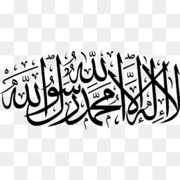 Nabi Unduh Gratis Quran 2012 Enam Kalimas Syahadat Allah