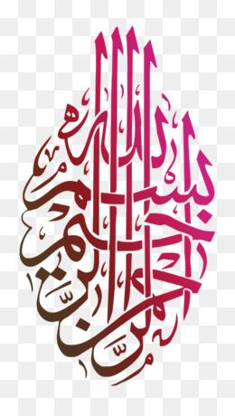 Seni Berkaligrafi Kaligrafi Eid Mubarak Png